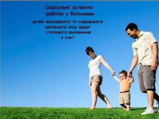 Соціальні аспекти  роботи з батьками