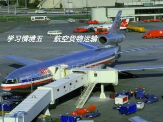 学习情境五   航空货物运输