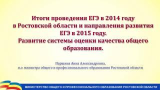 Итоги проведения ЕГЭ в  2014  году
