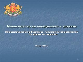 Министерство на земеделието и храните