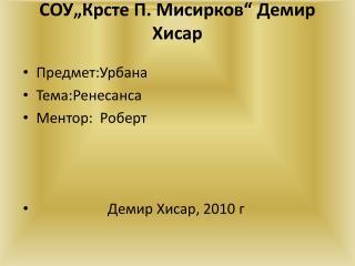 "СОУ""Крсте П. Мисирков"" Демир Хисар"