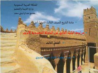 المملكة العربية السعودية وزارة التربية والتعليم مجمع جدارة ببني سعد