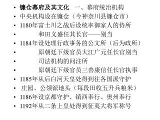 镰仓幕府及其文化    一、幕府统治机构 中央机构设在镰仓(今神奈川县镰仓市) 1180 年富士川之战后设统率御家人的侍所             和田义盛任其长官 —— 别当