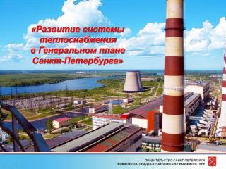 «Развитие системы теплоснабжения  в Генеральном плане  Санкт-Петербурга»