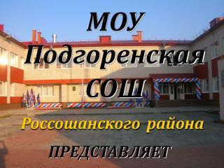 МОУ  Подгоренская СОШ
