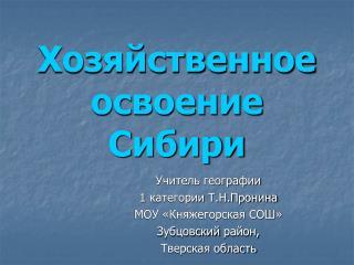 Хозяйственное освоение Сибири