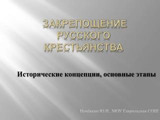 Закрепощение русского  крестьянства
