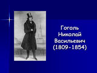 Гоголь Николай Васильевич (1809-1854)