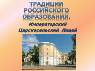 Традиции российского образования.