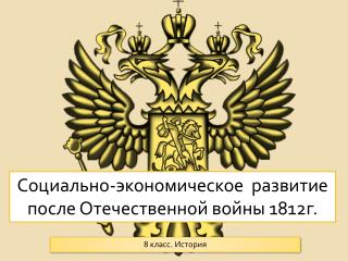 Социально-экономическое  развитие  после Отечественной войны 1812г.