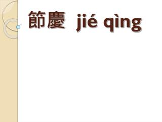 節慶   jié qìng
