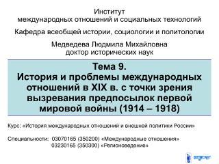 Институт  международных отношений и социальных технологий