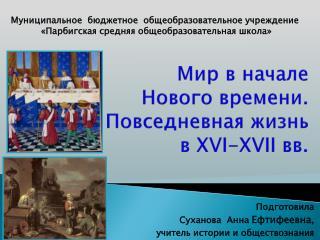 Мир в начале Нового времени. Повседневная жизнь в XVI-XVII  вв.