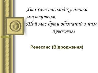 Хто хоче насолоджуватися мистецтвом, Той має бути обізнаний з ним  Аристотель