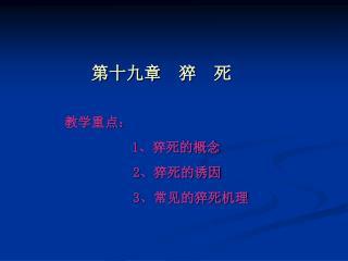 第十九章  猝  死 教学重点: 1 、猝死的概念 2 、猝死的诱因 3 、常见的猝死机理