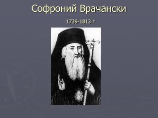 Софроний Врачански 1739-1813 г
