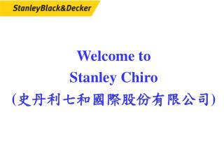 Welcome  to  Stanley Chiro ( 史丹利七和國際股份有限公司 )