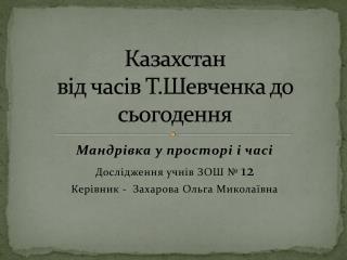 Казахстан  від часів Т.Шевченка до сьогодення
