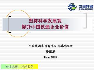 坚持科学发展观   提升中国铁通企业价值