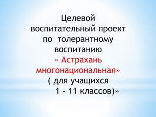 Целевой воспитательный проект по  толерантному воспитанию « Астрахань многонациональная»