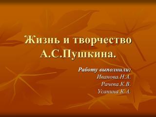 Жизнь и творчество А.С.Пушкина.