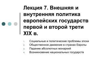 Лекция 7. Внешняя и внутренняя политика европейских государств первой и второй трети XIXв.