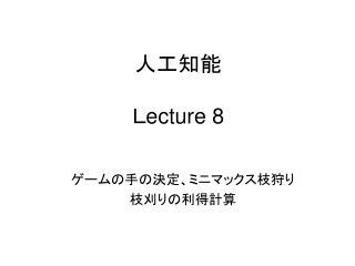 人工知能 L ecture 8