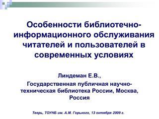 Линдеман Е.В.,  Государственная публичная научно-техническая библиотека России, Москва, Россия