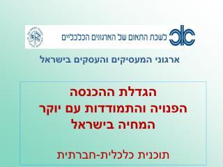 הגדלת ההכנסה  הפנויה והתמודדות עם יוקר המחיה בישראל תוכנית כלכלית-חברתית