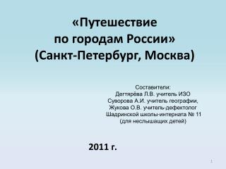 «Путешествие  по городам России» (Санкт-Петербург, Москва)