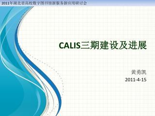 CALIS 三期建设及进展