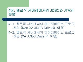 4 장 .  웹로직 서버상에서의  JDBC 와  JTA 의 운용