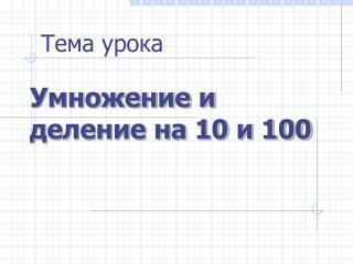 Умножение и деление на 10 и 100