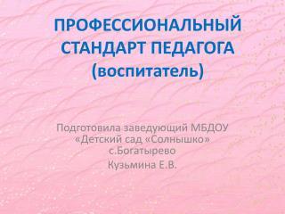 ПРОФЕССИОНАЛЬНЫЙ СТАНДАРТ ПЕДАГОГА (воспитатель)