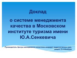 Доклад  о системе менеджмента качества в Московском институте туризма имени  Ю.А.Сенкевича