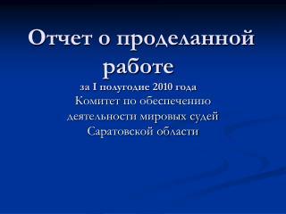 Отчет о проделанной работе  за  I  полугодие 2010 года