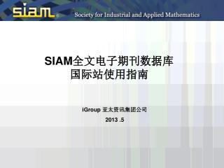 SIAM 全文电子期刊 数据库国际站使用 指南