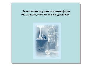 Точечный взрыв в атмосфере Р.К.Казакова, ИПМ им. М.В.Келдыша РАН