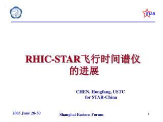 RHIC-STAR 飞行时间谱仪  的进展