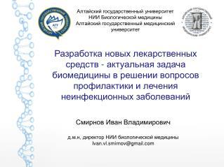 Алтайский государственный университет НИИ Биологической медицины