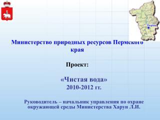 Министерство природных ресурсов Пермского края Проект:
