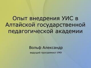 Опыт внедрения УИС в Алтайской государственной педагогической академии
