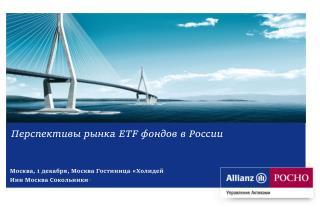 Перспективы рынка  ETF  фондов в России