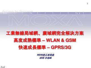 工業無線局域網、廣域網完全解決方案 高度成熟標準  – WLAN & GSM 快速成長標準  – GPRS/3G