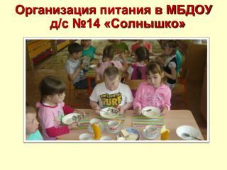 Организация  питания в МБДОУ д/с №14 «Солнышко»
