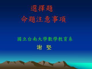選擇題        命題注意事項 國立台南大學數學教育系 謝  堅