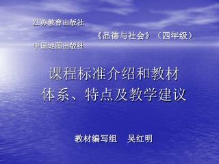 江苏教育出版社 《 品德与社会 》 (四年级) 中国地图出版社