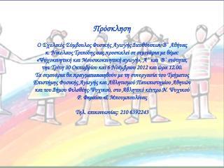 Πρόσκληση Ο Σχολικός Σύμβουλος Φυσικής Αγωγής Διευθύνσεων Β΄ Αθήνας