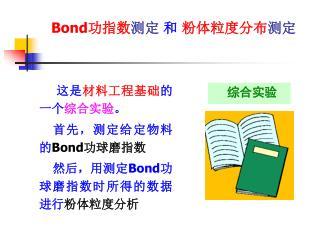 Bond 功指数 测定  和  粉体粒度分布 测定