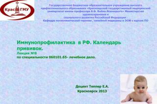 Иммунопрофилактика  в РФ. Календарь прививок. Лекция №8 по специальности 060101.65- лечебное дело.